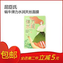 Watsons, Tencel, snail, elastic, water, moisturizing, facial mask, 10 pieces of moisturizing, moistu