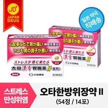 Ota Oriental Medical Intestine Ⅱ [54 tablets / 14 capsules] Herbal medicine for stabilization of chronic gastritis neurogenic gastritis due to stress