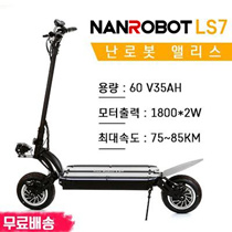 NAN ROBOT LS7 11 inch electric kick board / free shipping / battery LG 60V 35AH (MH1) / maximum speed 85KM / dual motor 5400 W