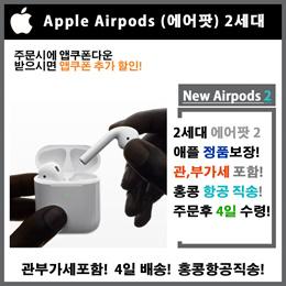 [2019 신제품] 애플 에어팟 2세대 / Apple AirPods 2 / Apple AirPods 1 / 애플정품 / 무선이어폰 / Apple AirPods / 관부가세 포함