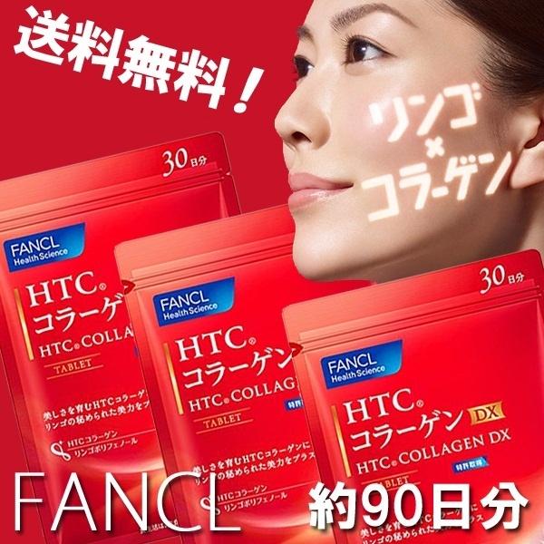 【日本 FANCL】芳珂 - 膠原蛋白錠180粒x3包(90日份/包)