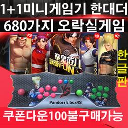 월광보합5S 미니게임기 오락실게임/한국어 지원