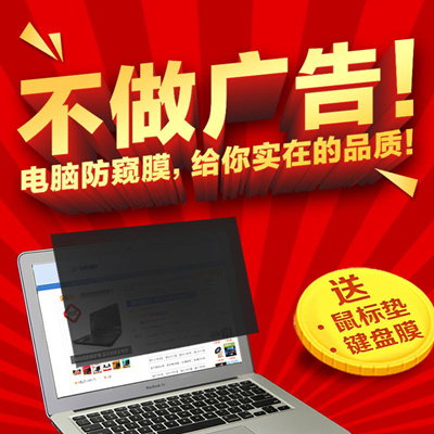 Laptop privacy screen film air13 3 ASUS anti-peeping radiation the  macbookpro screen protective film