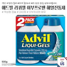 [Advil Liqui-Gels Ibuprofen 200 mg] 애드빌 리퀴젤 아이부프로펜 200mg 소염제 해열제 (120 *2 = 240정)