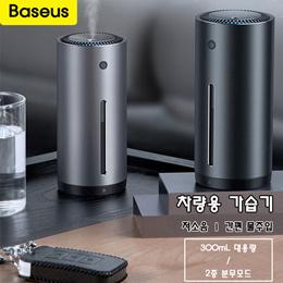 샤오미 Baseus 물광 차량용 가습기 / 300ml 대용량 / 2종 분무모드 / 저소음 / 간편 물주입 / 무료배송
