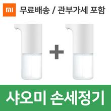 Xiaomi Mijia Automatic Hand Washer 2nd Generation / Sensory Automatic Foam / Free Shipping / Same Da