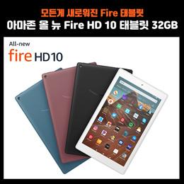 아마존 올 뉴 HD파이어 10 태블릿 32GB 64GB 무료배송