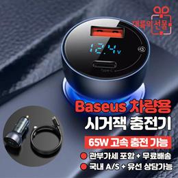 샤오미 Baseus 베이스어스 고속충전 차량용 시거잭 충전기 65W 2구 소켓/멀티소켓 USB VCKX65C / 안전한 실시간 모니터링 / 무료배송