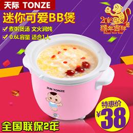 Tonze/sky DGJ-7QB BB mini electric slow cooker pot baby small saucepans baby porridge soup pot