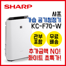 [Japan] Sharp Sharp Plasmacluster Humidification Air Purifier KC-F50-W White