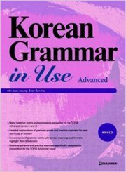 Korean Grammar in Use: Advanced   with Cd Paperback – 2014