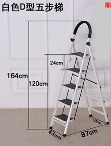 Ladder / Household Ladders (3-5-6 steps, Carbon steel)