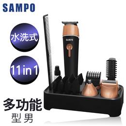 【SAMPO 聲寶】型男多功能修容理髮組(鼻毛刀/刮鬍刀/理髮刀)