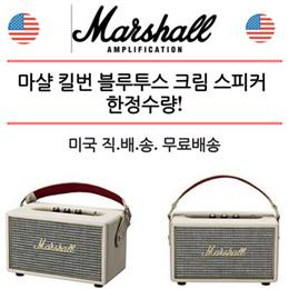 [Marshall] 마샬 킬번 블루투스 스피커   관부가세 포함된금액 캠핑에도 좋은 굿!굿!굿 아이템