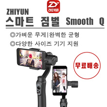 Zhiyun Smooth Q hand-held stabilizer mobile phone three-axis PTZ outdoor live stabilizer