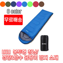 LICLI sleeping bag envelope type shure quotquot compact storage easy quotquot lightweight waterproof mildew prevention material Outdoor camping disaster 900g