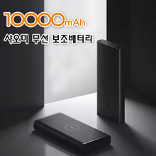 Xiaomi Wireless Secondary Battery 4th Generation 10000mAh / Fast Charging / USB-C Support