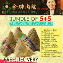[KimChoo KuehChang]KIM CHOO Dumpling[10pcs]- 金珠传统粽子 [10粒]