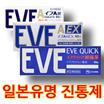 【이브퀵/이브A/이브A정EX】한국에서 게O린이면 일본에선 이거죠! 두통 해열 생리통에 빠르고 잘듣는 진통제
