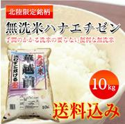 ◆無洗米:福井県産・石川県産「華越前」◆無洗米 (10kg×1袋)福井と石川を代表する銘柄『華越前~はなえちぜん~』を化学物質、薬品を使わないコダワリのタピオカ精米で無洗米に仕上げました。