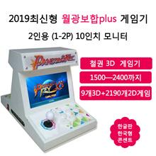 (1 ~ 2P) 10 inch monitor / moon light / Korean outlet / voucher / VAT included