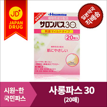 【Class III drugs】 【Salon Pass 30: 20 pieces】 Stimulating muscle stiffness and pain Mild type