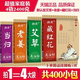 Foot bath / Wormwood / Yangmei wormwood ginger saffron foam feet foot powder foot bath Bao Aiye Ange
