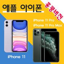Apple iPhone 11 / iPhone 11 Pro / iPhone 11 Pro Max Unlocked Sealed 4G Smartphone / HK Version