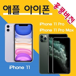 Apple iPhone 11 / iPhone 11 Pro / iPhone 11 Pro Max Unlocked Sealed 4G Smartphone / HK Version