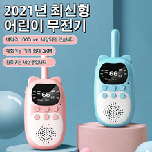 【1+1 Childrens Day Gift Special】 Cat Character Walkie Talkie / Mini Childrens Walkie Talkie / Answer My Baby / Free Shipping