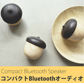 Bluetooth Wireless Speaker Portable Mini Cute Wooden Nut Model Outdoor Surround Stereo Speaker