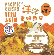 [ALL-TIME FAVOURITE] EASY PACKAGING Pacific Crispy Fish Skin 60g Salted Egg Flavour -Addictive