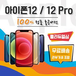 Apple iPhone 12 / iPhone 12 Pro Unlocked Sealed 5G Smartphone / A14 Bionic / Dual SIM / HK Version