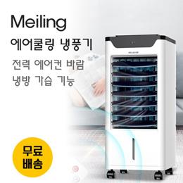美菱空调扇制冷器小空调冷风机家用制冷单冷型风扇宿舍静音冷气扇
